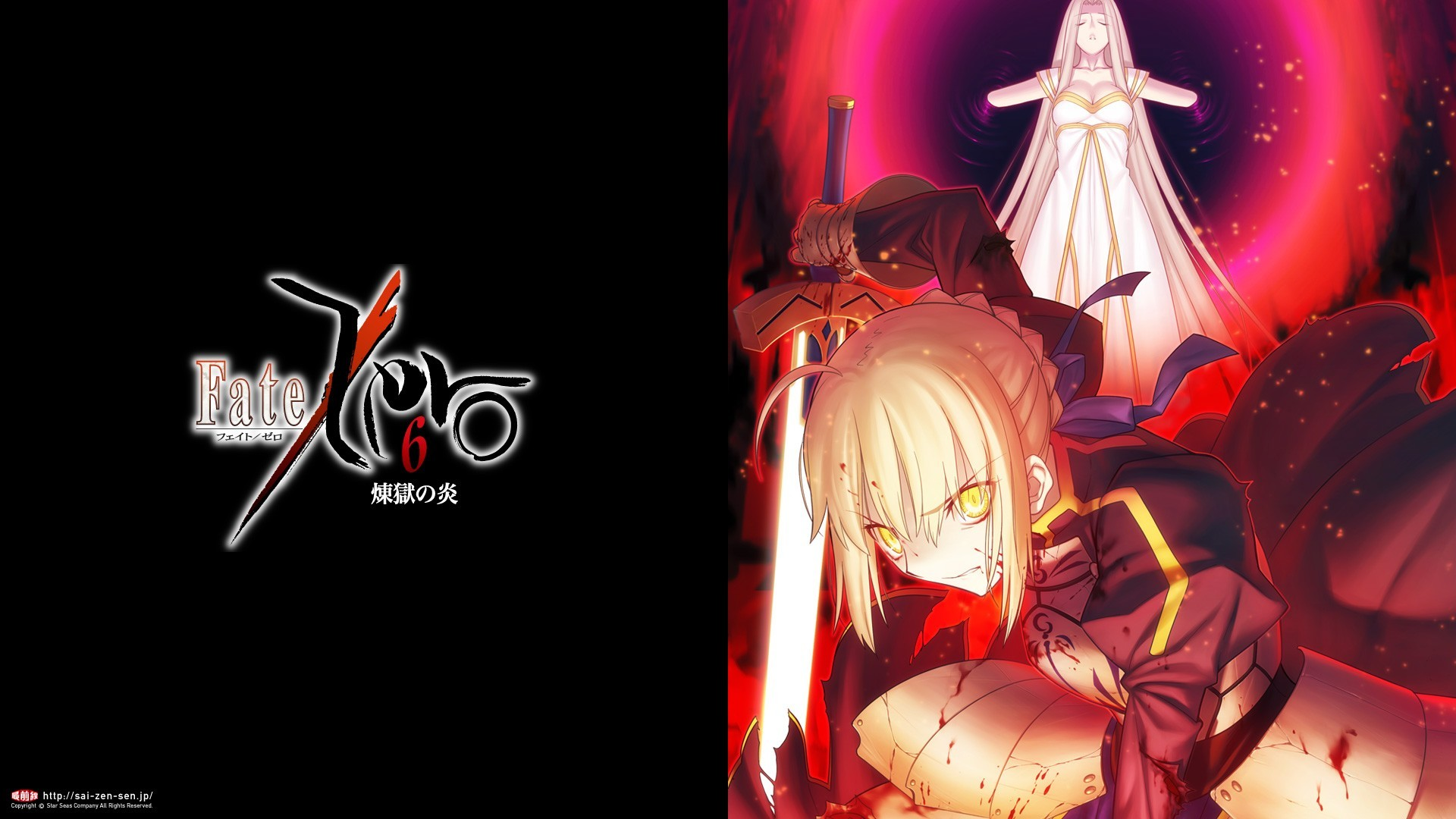 fate stay night blood HD Wallpaper