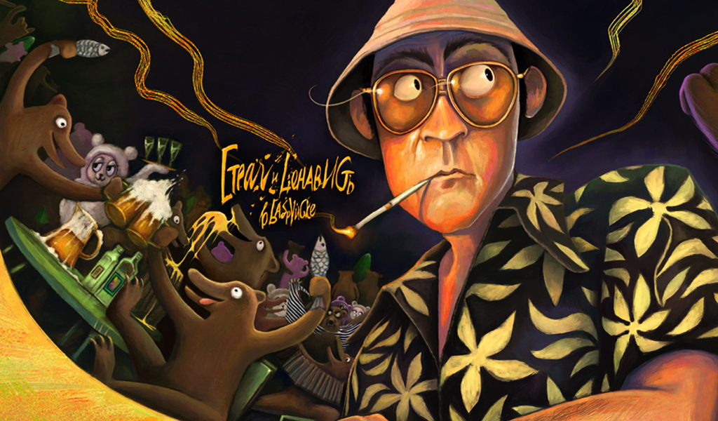 Fear and Loathing in HD Wallpaper