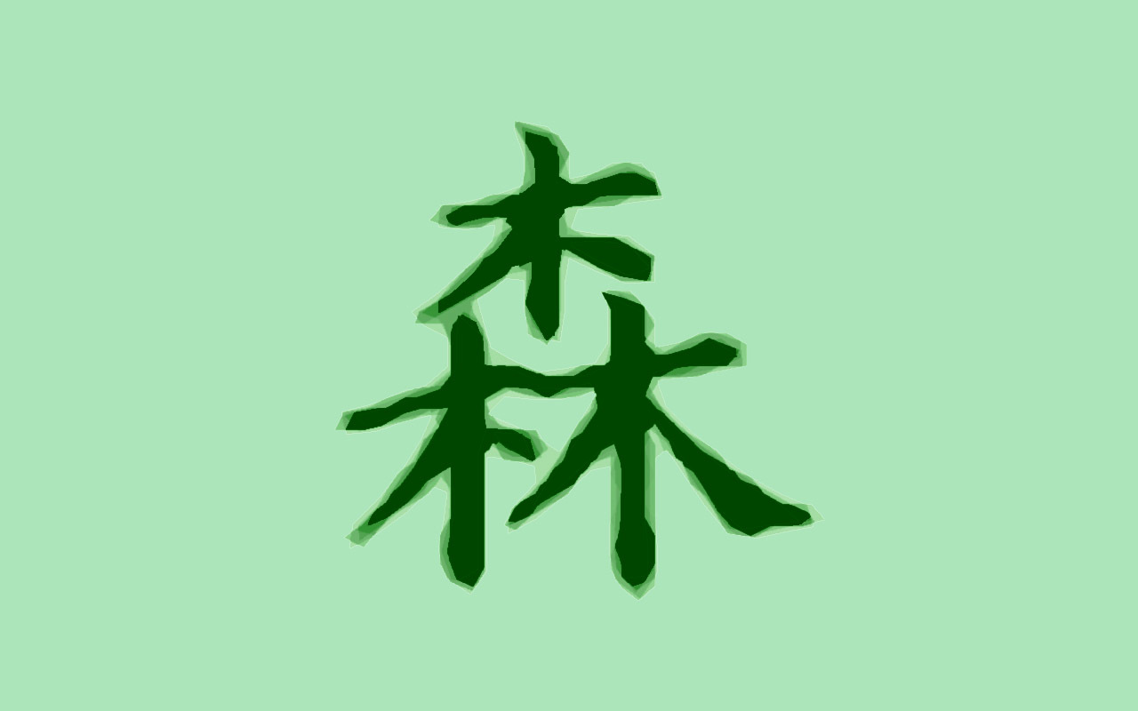 forest Japanese kanji nature HD Wallpaper