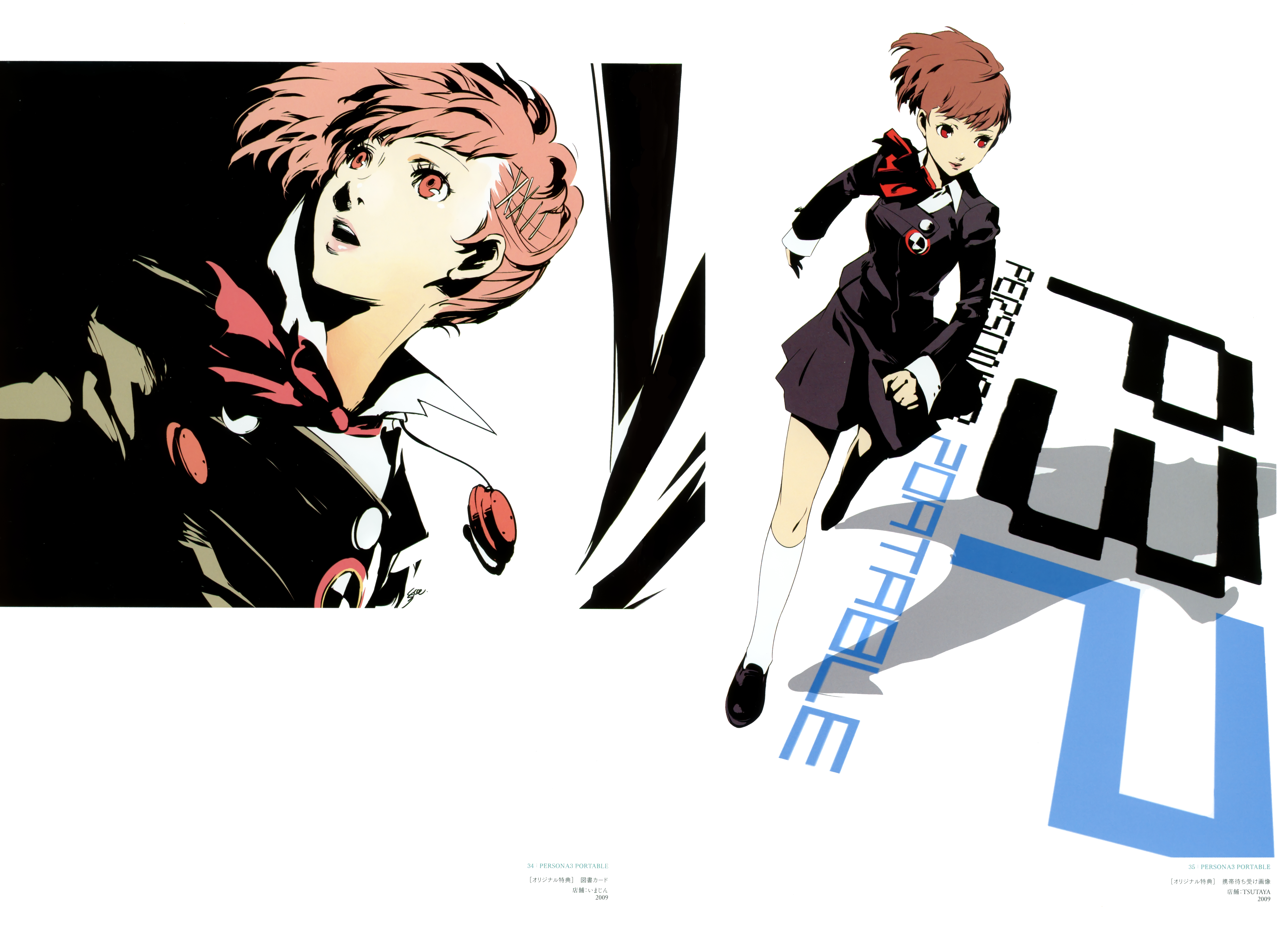 persona portable best widescreen HD Wallpaper
