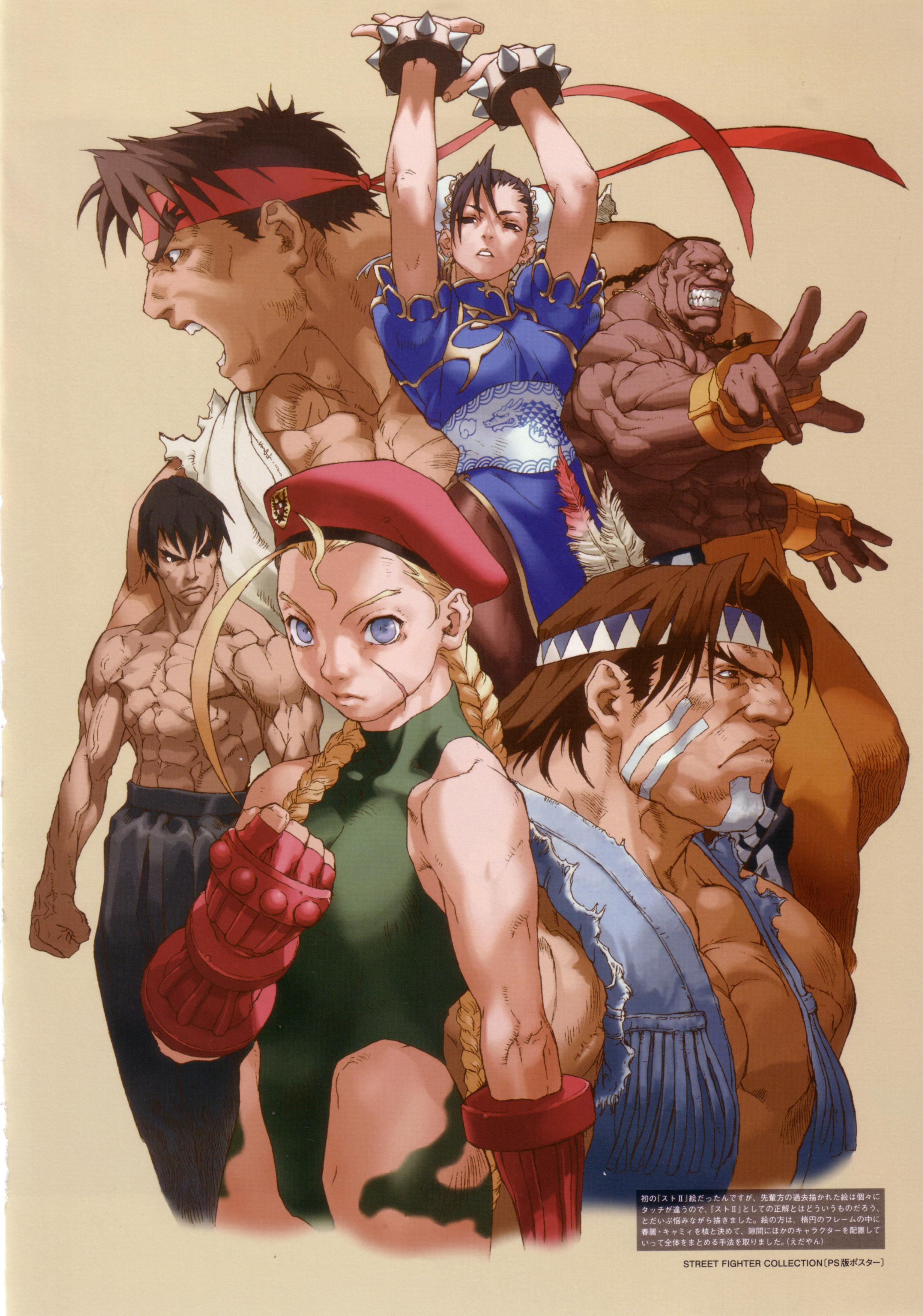 Street Fighter Wallpaper on Street Fighter Hd Wallpaper   General   840227