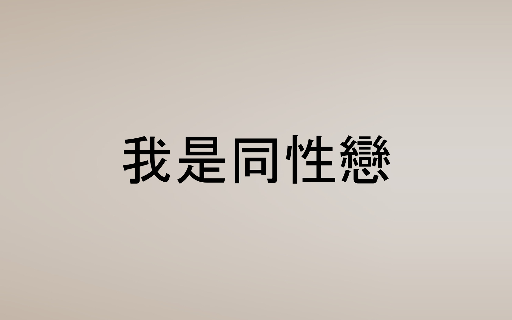 text Chinese HD Wallpaper