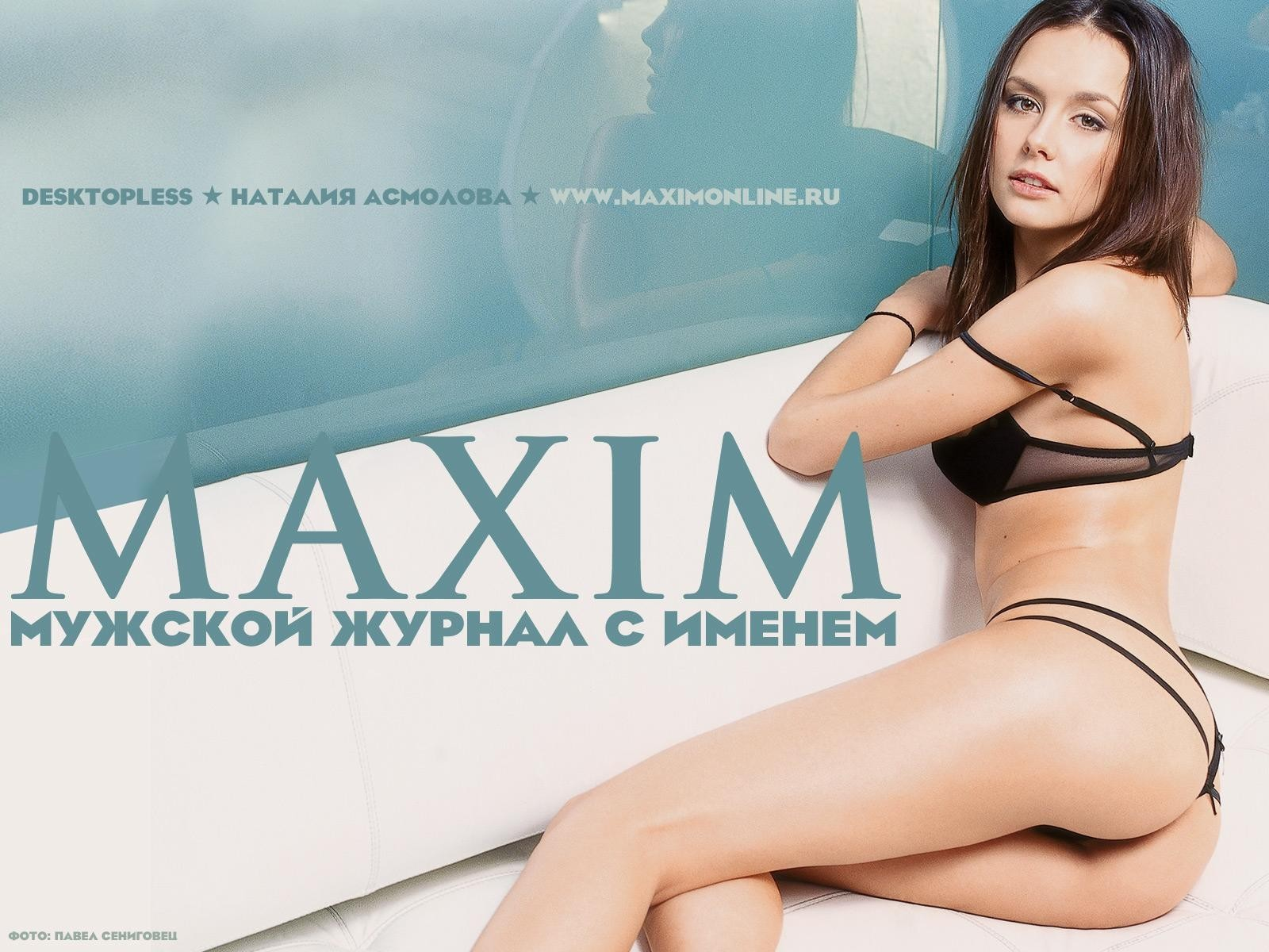 woman Maxim magazine HD Wallpaper